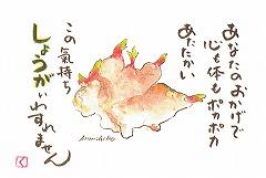 福島市整体院縁院長の絵はがき